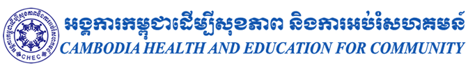 Cambodian HIV/AIDS Education and Care